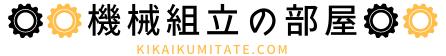 機械組立の部屋 kikaikumitate.com